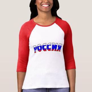 Chemise de la Russie T-shirt