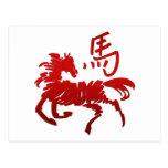 Cheval chinois de zodiaque cartes postales