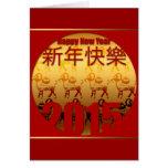 Chèvres d'or -1 - nouvelle année chinoise 2015 cartes