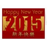 Chèvres d'or -5 - nouvelle année chinoise heureuse cartes