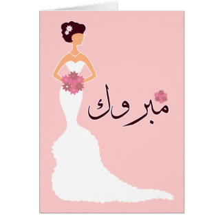 Congrats islamiques arabes de fiançailles de carte de vœux