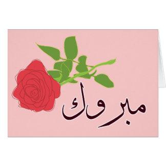 Congrats islamiques arabes de fiançailles de cartes