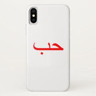 Coque iPhone X حب d'amour (en arabe)