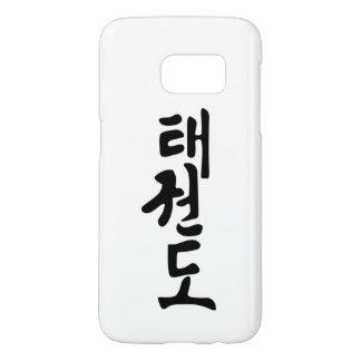 Coque Samsung Galaxy S7 Caisse de la galaxie S7 le Taekwondo