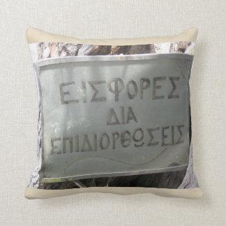 coussin grec par karma chanceux