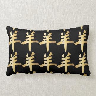Coussin Rectangle Symbole chinois de Yang d'or de moutons de