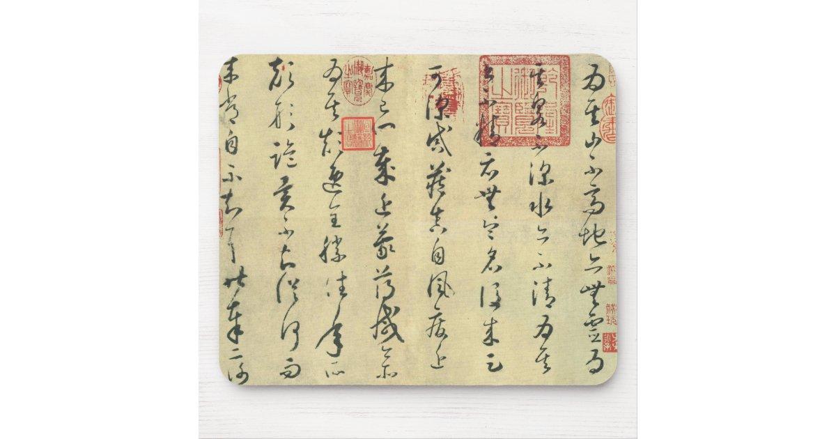 Cravate de lun shu par huai su tapis de souris for Surface minimum bureau code du travail