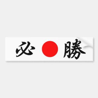 """) De 必勝 de (de """"certaine victoire"""" de drapeau de L Autocollant De Voiture"""