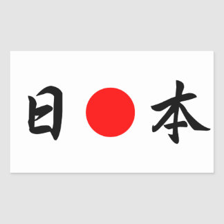 """) De 日本 de (du """"Japon"""" de drapeau de Lever-Sun Stickers En Rectangle"""