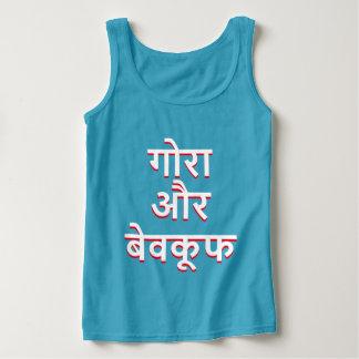 Débardeur Blond et stupide dans le Hindi (गोराऔरबेवकूफ)
