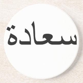 Dessous De Verre En Grès Bonheur en arabe