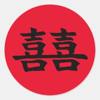 Double autocollant chinois heureux I de mariage de