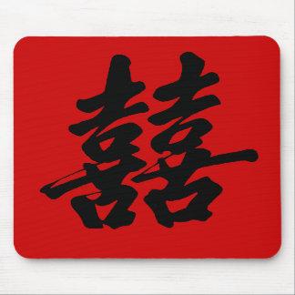 Doubles produits chinois de symbole de bonheur