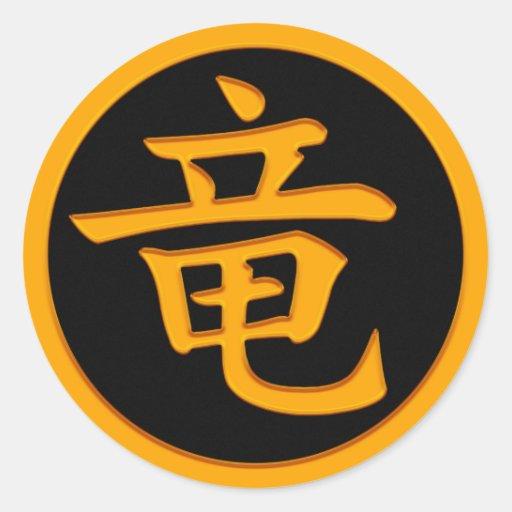 dragon symbole japonais de kanji adh sifs ronds zazzle. Black Bedroom Furniture Sets. Home Design Ideas