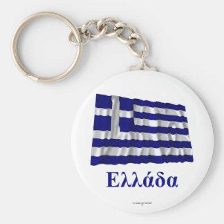 Drapeau de ondulation de la Grèce avec le nom dans Porte-clé Rond