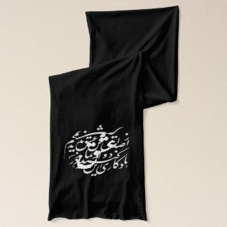 Écharpe Calligraphie persane de l'AMOUR sur l'écharpe