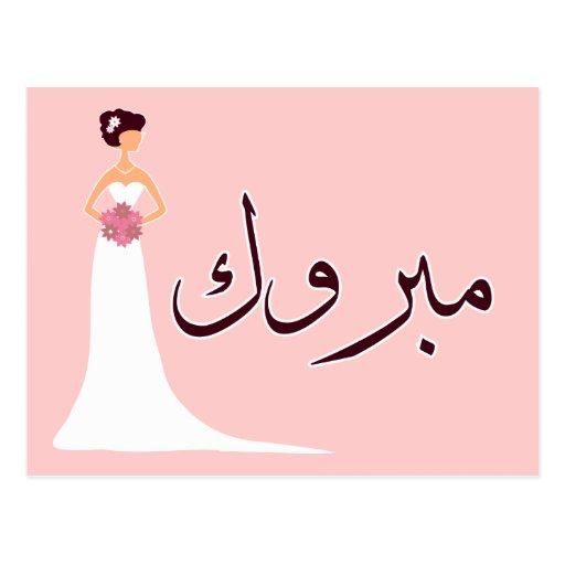 f licitation arabe de fian ailles de mariage de cartes postales zazzle. Black Bedroom Furniture Sets. Home Design Ideas