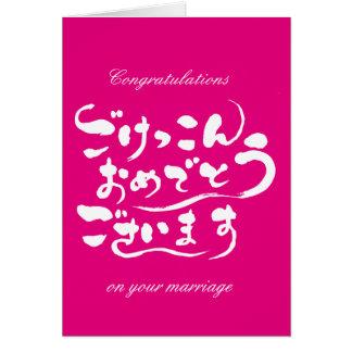 [Félicitations de Hiragana] sur votre mariage Carte De Vœux