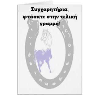 G-Carte d'obtention du diplôme en fer à cheval Carte De Vœux