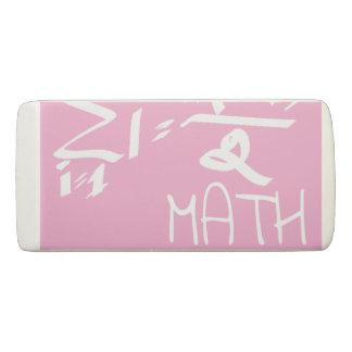 Gomme rose de maths