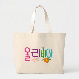 Grand Tote Bag Olivia (coréenne)