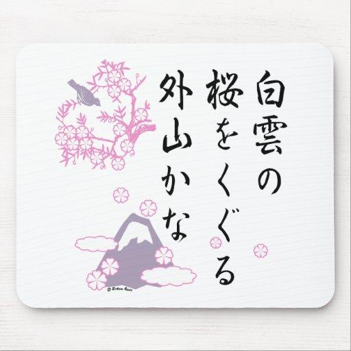 haiku japonais de fleurs de cerisier tapis de souris zazzle