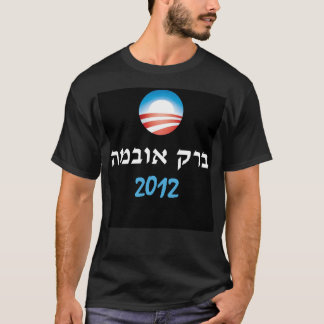Hébreu 2012 d'Obama T-shirt