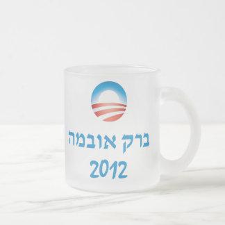 Hébreu 2012 d'Obama Tasse Givré