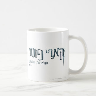 Hébreu de Harry Potter Mug