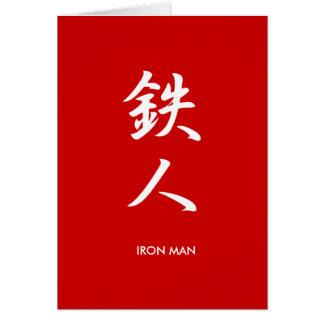 Homme de fer - Tetsujin Carte De Vœux