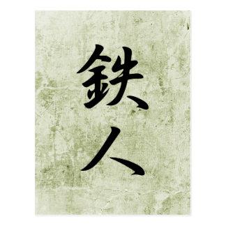 Homme de fer - Tetsujin Cartes Postales