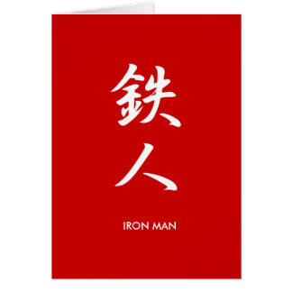 Homme de fer - Tetsujin Cartes De Vœux