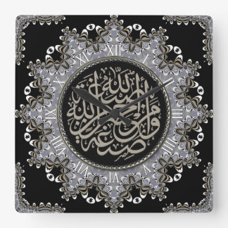 Horloge murale arabe de calligraphie de bénédictio