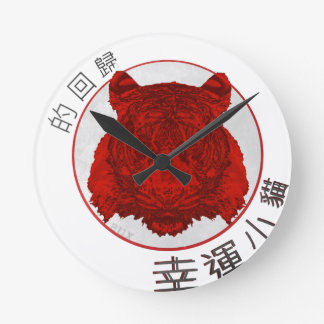 Horloge Ronde Retour du tigre chanceux