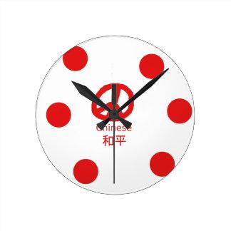 Horloge Ronde Symbole de paix et conception chinois de langue