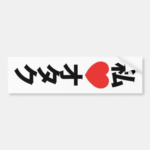 I geek de Japonais de ~ d'Otaku de coeur [amour] Adhésif Pour Voiture