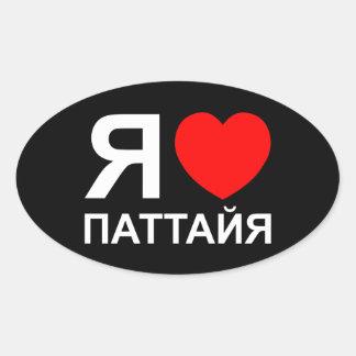 I Russe de ~ de Pattaya de coeur [amour] [Паттайя] Sticker Ovale