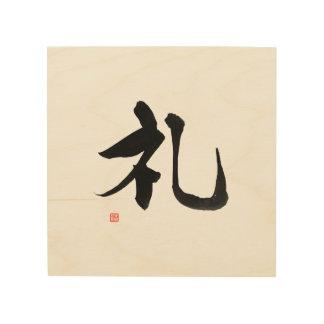 Impression Sur Bois Kanji samouraï 'Respect de Rei de 礼 de code de