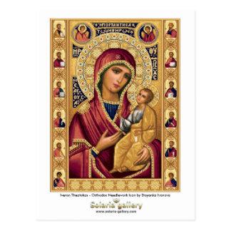 Iveron Theotokos - carte postale