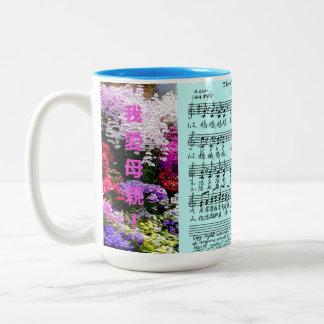 J'aime ma tasse de feuille de chanson de mère
