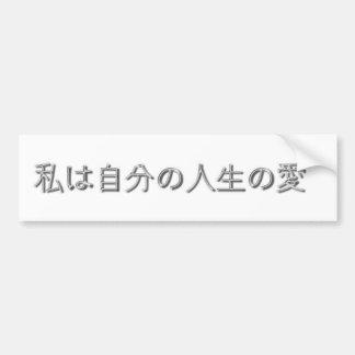 J'aime ma vie ! (Japonais) Autocollant Pour Voiture