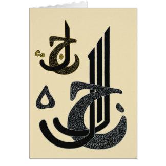 Jalla Jalaluh - carte