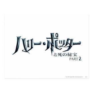 Japonais de Harry Potter Cartes Postales