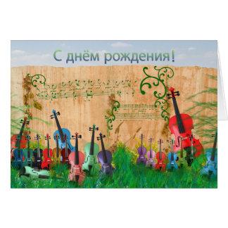 Jardin russe de violon de joyeux anniversaire carte de vœux