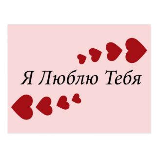 http://rlv.zcache.fr/je_taime_cartes_postales-r29d1b4dcd8694a19a3a9f626ec16380f_vgbaq_8byvr_324.jpg