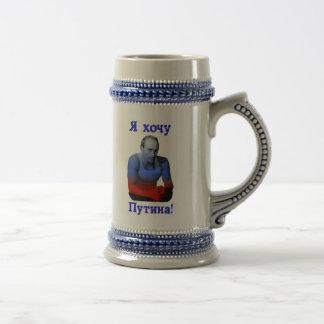 Je veux Poutine ! (Tasse) Chope À Bière