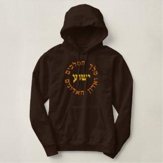 Jésus Yeshua, roi des rois et du seigneur des Sweat-shirts À Capuche Brodés