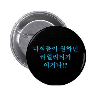Jjong - est ce la réalité que vous avez voulue badge avec épingle
