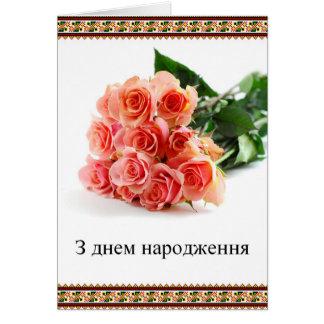 Joyeux anniversaire ukrainien carte de vœux