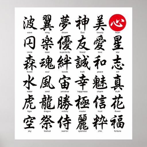 kanji japonais populaire posters zazzle. Black Bedroom Furniture Sets. Home Design Ideas